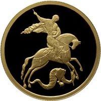 Реверс монеты «Георгий Победоносец»