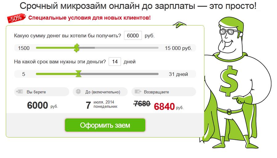 Кредит безработным по паспорту в день обращения онлайн заявка челябинск