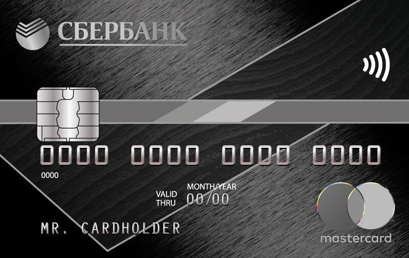 Кредитная карта Премиальная (с персональным лимитом)