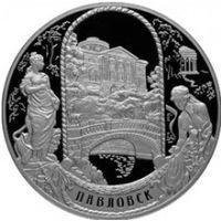 Аверс монеты «Павловский дворцово-парковый ансамбль»
