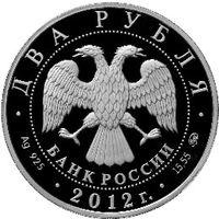 Аверс монеты «Гришин Е.Р.»