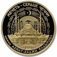 Реверс монеты «Сердце Чечни-15 (в оригинальной упаковке)»